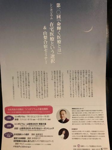 シンポジウム、合宿詳細